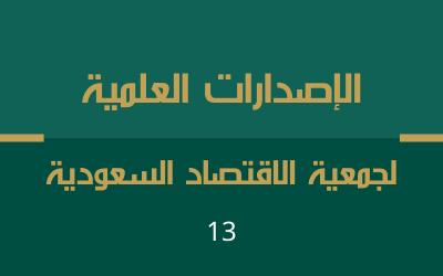 العدد (13)