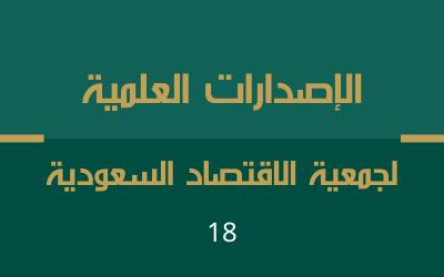 العدد (18)