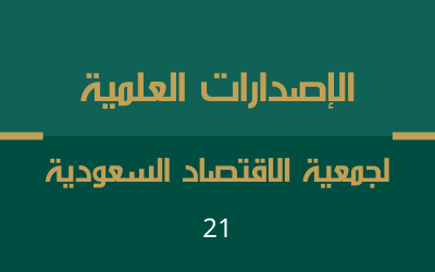 العدد (21)