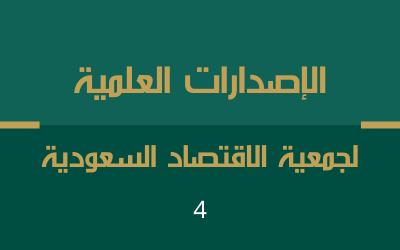 العدد (4)