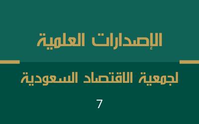 العدد (7)