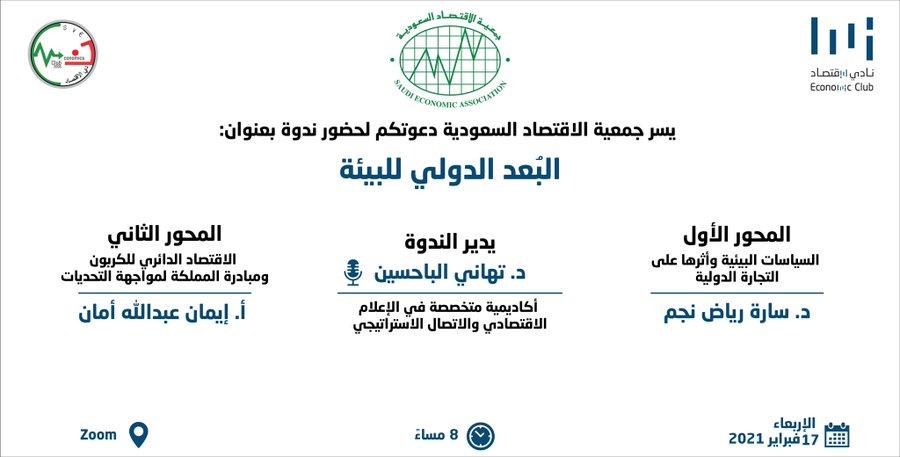"""عقدت الجمعية ندوة بعنوان """"البعد الدولي للبيئة"""""""