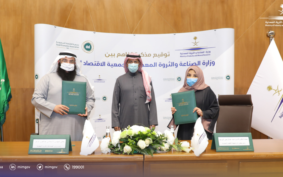 Signing a memorandum of understanding with the Ministry of Industry and Mineral Resources