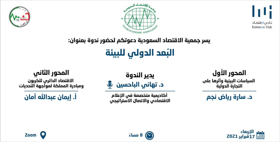 """The Assembly held a seminar entitled """"The International Dimension of the Environment"""""""