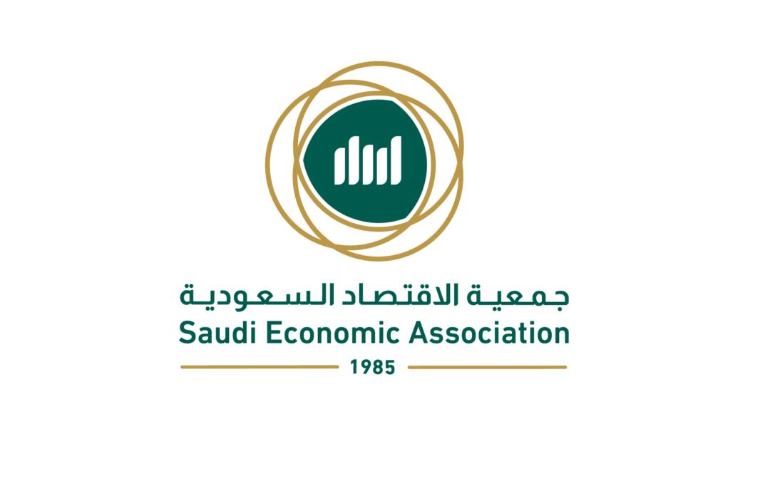 The new identity of the Saudi Economic Association 🇸🇦
